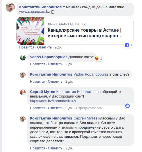 SEO Анализ сайта из Facebook