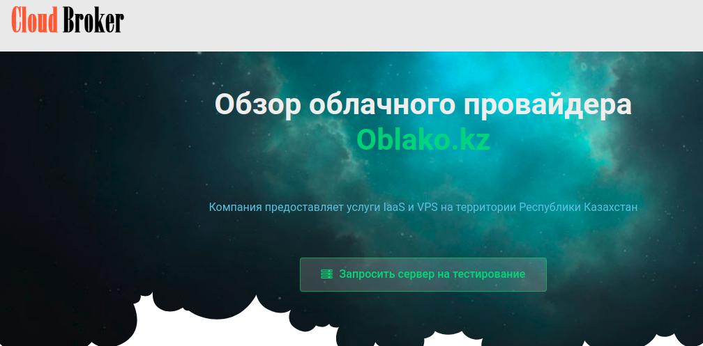 Хорошая реклама на портале Cloud Broker