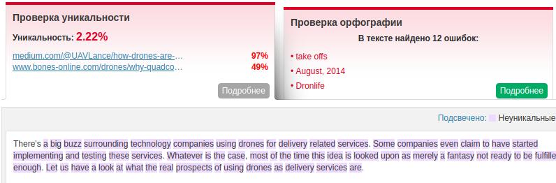 Не уникальный текст, который был исходником статьи (проверка в text.ru)