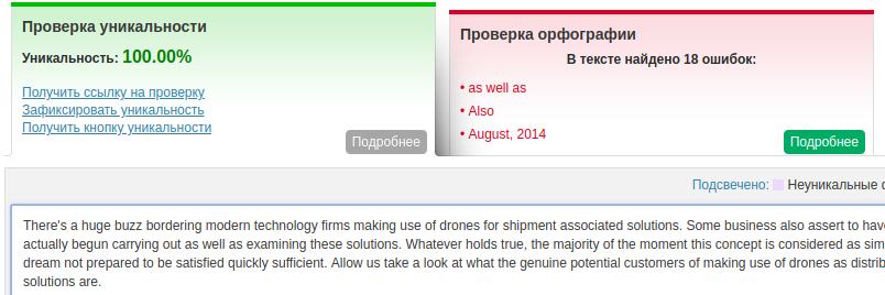 Готовый уникальный текст из SpinRewriter (проверка в text.ru)