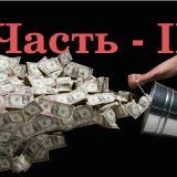 Как сливают провайдеры деньги на рекламу в интернете - Часть II