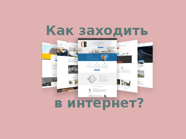 Концепция для интернет магазина, сайта, Instagram или Facebook - Способы продвижения бизнеса в сети