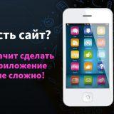 Создаем мобильное приложение из сайта