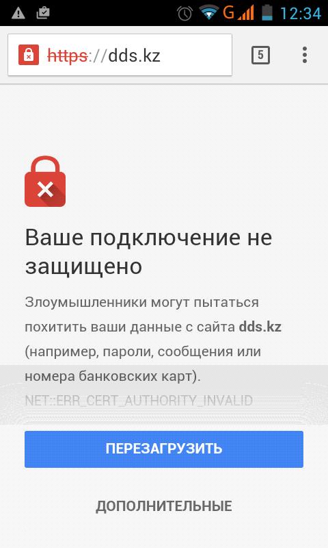 Ошибка подключения ssl: Ваше подключение не защищено