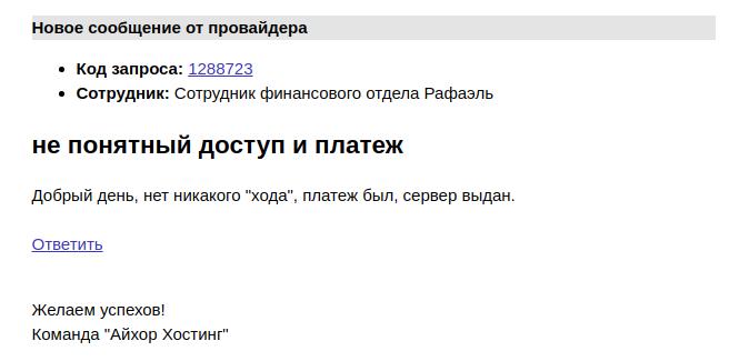Ответ VPS провайдера из России