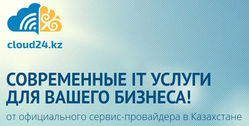 Сервис cloud24.kz
