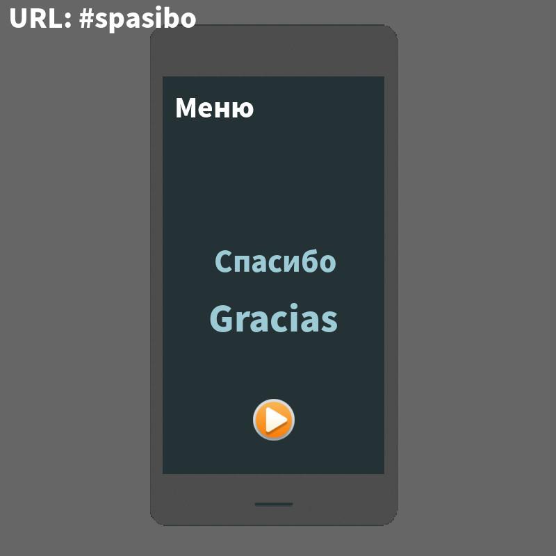 Слайд экрана мобильного приложения
