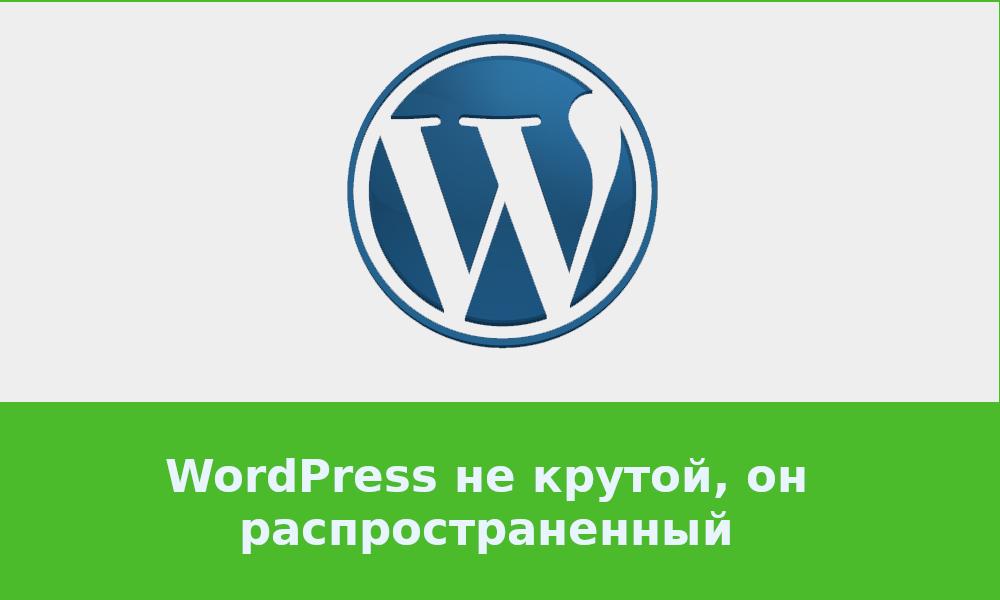 Создание сайтов на основе движка WordPress
