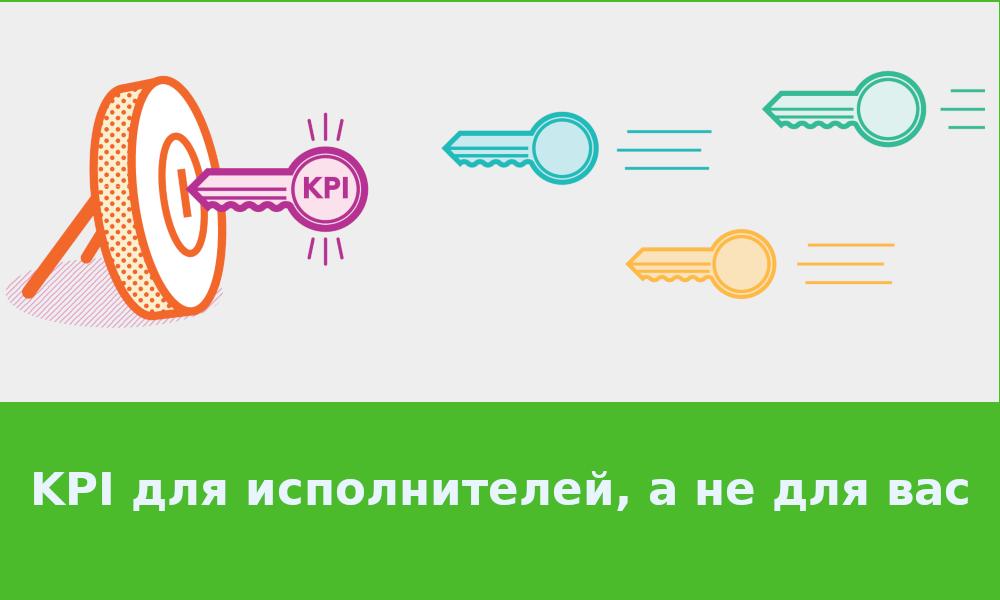 KPI при создании сайта с нуля, помогают контролировать исполнителей