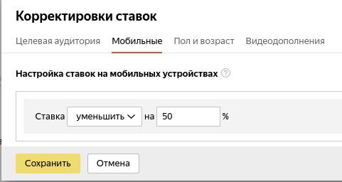 Отключение показа на мобильных устройствах Яндекс Директ