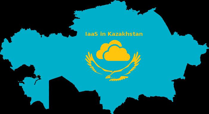 Услуги IaaS в Казахстане