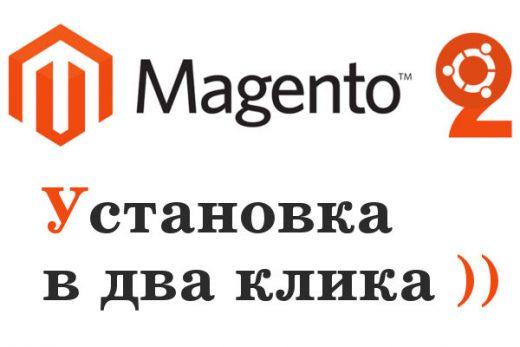 Установка Magento 2 на Ubuntu 18.04 LTS