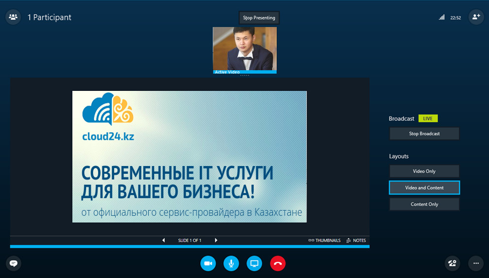 Вебинар Skype for Business