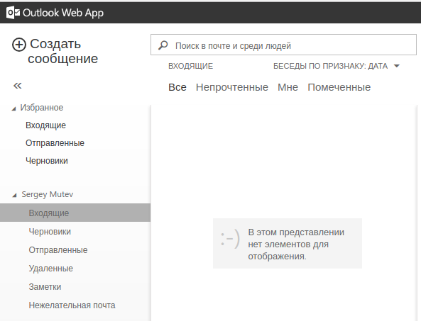 Web интерфейс почтового хостинга OWA