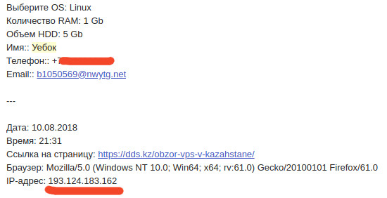 Заявка на покупку VPS сервера